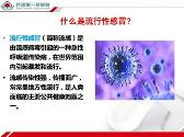 Flu Science Education